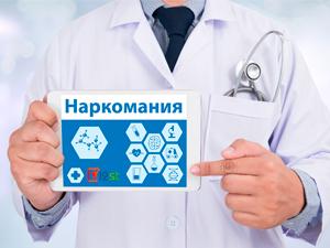 Стационарное лечение наркомании в сети реабилитационных центров 12st