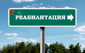 Реабилитация наркоманов в Москве