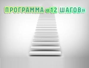 Программа излечения 12 шагов фото