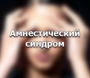 Лечение корсаковского синдрома при алкоголизме