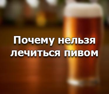 Стоит ли лечить похмелье пивом