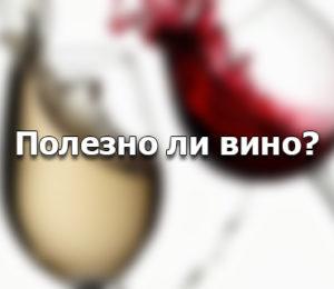 Мифы о пользе вина
