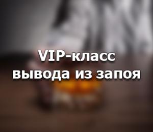 Московские наркологи выведут из запоя вип-алкоголика