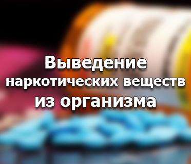 как долго выводится наркотик из организма