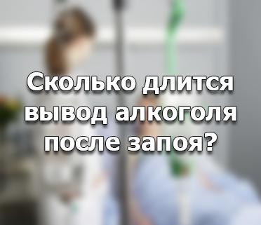 Как долго выводится после запоя алкоголь из организма?