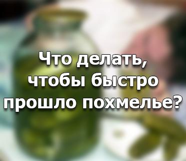 Что делать чтобы похмелье быстро прошло лечение алкоголизма трихополом