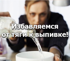 Что делать, если тянет выпить