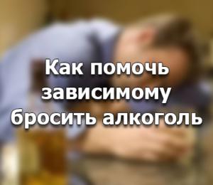 Как спасти алкоголика от пьянства