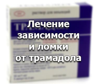 лечение трамадоловой зависимости