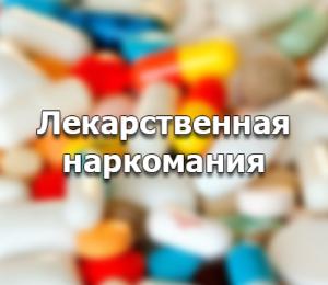 лечение лекарственной наркозависимости