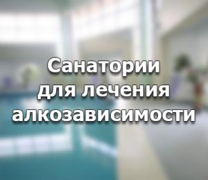 лечение алкогольной зависимости в санатории
