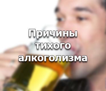Причины тихого алкоголизма