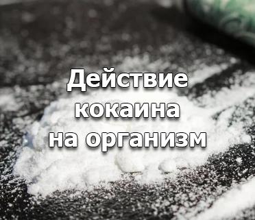 Воздействие кокаина на организм